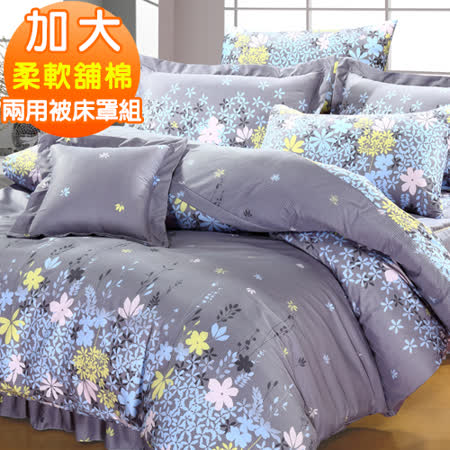 J-bedtime【花團錦簇】質感加厚雲絲絨加大六件式舖棉床罩組