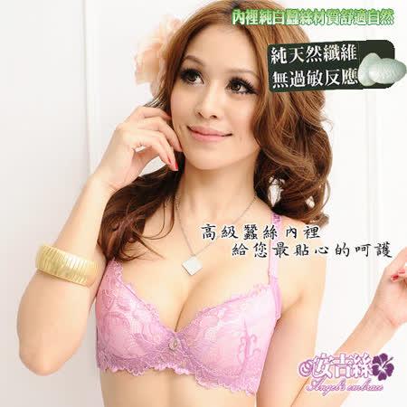 【安吉絲】親膚蠶絲高雅機能內衣/A-D罩杯(淺紫)