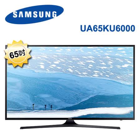 ★結帳再折扣★Samsung 三星 65吋4K UHD LED液晶電視 UA65KU6000WXZW/UA65KU6000