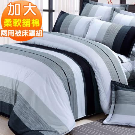 J-bedtime【白黑條紋】質感加厚雲絲絨加大六件式舖棉床罩組