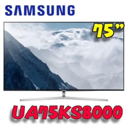 ★結帳再折扣★Samsung 三星 75吋4K UHD LED超薄量子液晶電視 UA75KS8000WXZW/UA75KS8000
