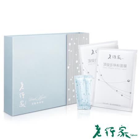 【老行家】珍珠美白禮盒