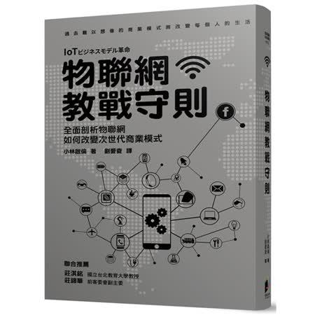物聯網教戰守則