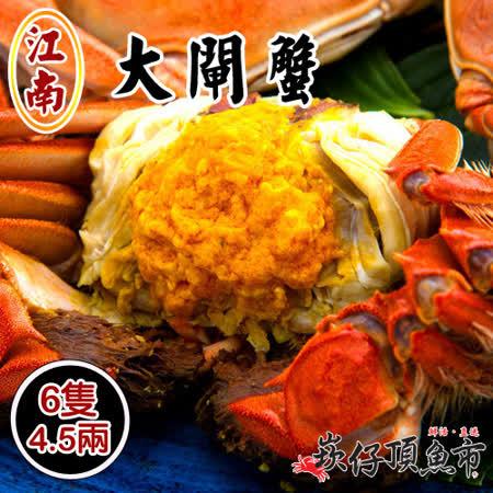 【崁仔頂魚市】江南鮮活大閘蟹6隻組(4兩~4.5兩/隻 不含繩重)