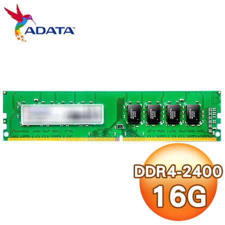 ADATA 威剛 DDR4 2400 16G 桌上型記憶體