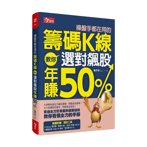 操盤手都在用的籌碼K線:教你選對飆股年賺50^%