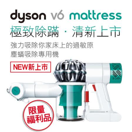 【極限量福利品】dyson V6 mattress HH07 無線除塵螨機