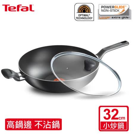 Tefal法國特福 饗食系列32CM不沾小炒鍋 (加蓋)