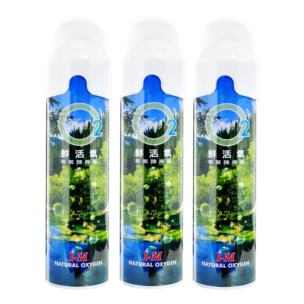 O2鮮活氧 氧氣隨身瓶8000cc 3瓶   純氧