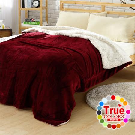 【原色布屋】頂級羊羔絨保暖舒眠雙層毯被-棗紅