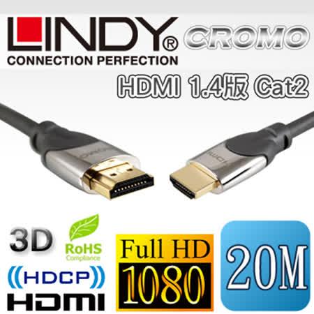 LINDY 林帝 A公對A公 Cromo HDMI 1.4 Cat2 連接線 20M (41408)