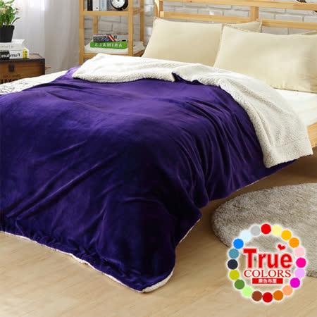 【原色布屋】頂級羊羔絨保暖舒眠雙層毯被-艷紫