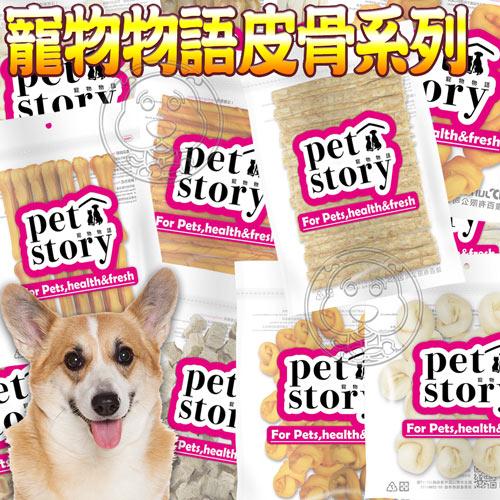 Pet Story寵物物語~皮骨系列狗零食 口味^~3包