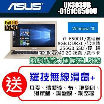 ASUS i7高效1.5KG輕薄外型UX303UB-0161C6500U冰柱金/下單再折購物金 / (加碼送七大好禮+羅技無線滑鼠)