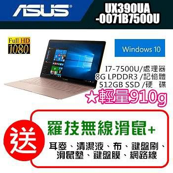 ASUS 極致纖薄 輕量910g   12.5吋FHD高畫質 UX390UA-0071B7500U玫瑰金/ 下單再折購物金 (加碼送七大好禮+羅技無線滑鼠)