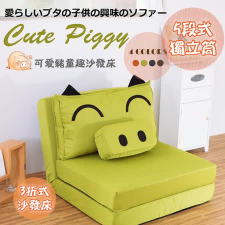【BNS家居生活館】Cute Piggy 慵懶造型豬沙發床(獨立筒升級款)~~芥末綠
