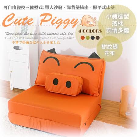 【BNS家居生活館】Cute Piggy 慵懶造型豬沙發床(獨立筒升級款)~~鮮橘