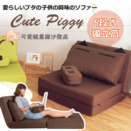 【BNS家居生活館】Cute Piggy 慵懶造型豬沙發床(獨立筒升級款)~~褐色