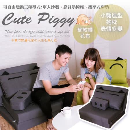 【BNS家居生活館】Cute Piggy 慵懶造型豬沙發床(獨立筒升級款)~~鐵灰