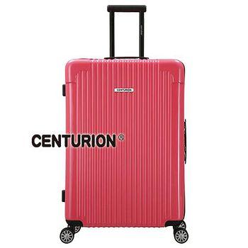 CENTURION百夫長 美國百夫長29吋行李箱-SBR野莓紅 (29吋拉鍊)