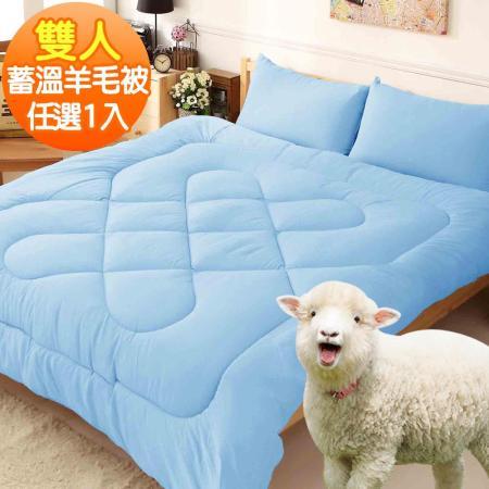 台灣製【深藍海域】蓄溫抗寒羊毛被1入-雙人
