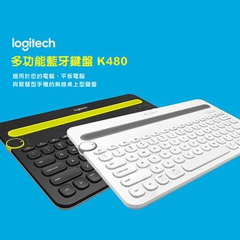 Logitech 羅技 k480 多功能藍芽鍵盤(黑色/白色) -