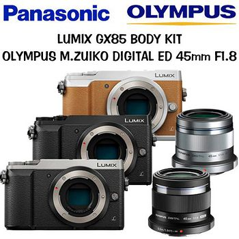 PANASONIC LUMIX GX85 KIT OLYMPUS M.ZUIKO DIGITAL ED 45mm F1.8 (中文平輸)-送32G+專用鋰電池等10大好禮