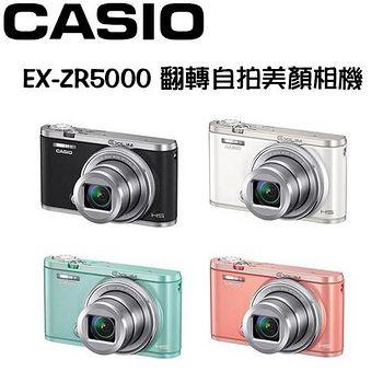 CASIO EX-ZR5000 WIFI 翻轉自拍美顏相機 (中文平輸)-送64G+專用鋰電池+座充+自拍棒+ 小腳架+讀卡機+清潔組+保護貼