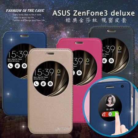 VXTRA  ASUS ZenFone 3 Deluxe 5.7吋 ZS570KL   經典金莎紋 商務視窗皮套
