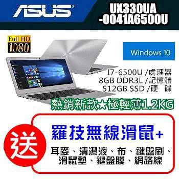 ASUS 熱銷新款  極輕薄1.2KG高效筆電 UX330UA-0041A6500U金屬灰/下單再折購物金/ (加碼送七大好禮+羅技無線滑鼠)