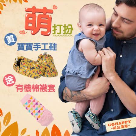 【冬季限定】英國 POCONIDO 純手工柔軟嬰兒鞋 加贈-美國BabyLegs有機棉寶寶襪套