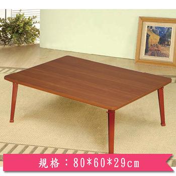 時尚鐵腳和式桌(80*60*29cm)