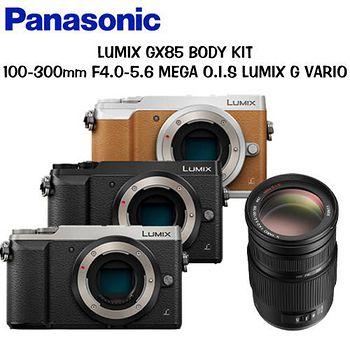 PANASONIC LUMIX GX85 BODY (中文平輸) 100-300mm (公司貨)-送64G U3卡 +專用電池+WT3520腳架+UV鏡+LENSPEN+大吹球