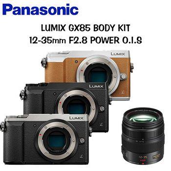PANASONIC LUMIX GX85 BODY (中文平輸) 12-35mm F2.8 (公司貨)-送64G U3卡 +專用電池+WT3520腳架+UV鏡+LENSPEN+大吹球