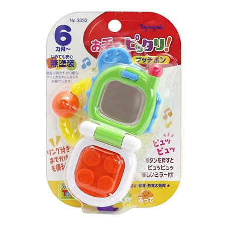 TOYROYAL 幼兒手機搖鈴固齒玩具