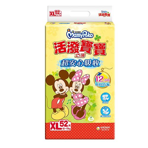 滿意寶寶活潑寶寶紙尿褲XL52片