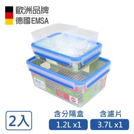 【德國EMSA】專利上蓋無縫3D保鮮盒德國原裝進口-PP材質(保固30年)1.2L含3分隔盒+3.7L濾片型