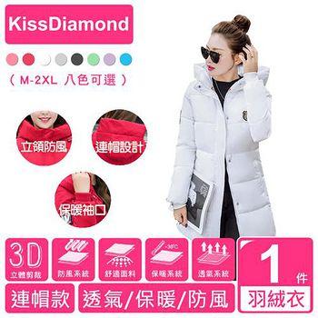 KissDiamond 時尚修身長版羽絨棉外套(連帽款-白色) 件
