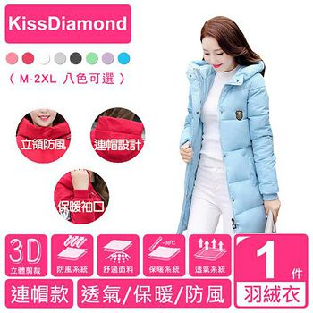 KissDiamond 時尚修身長版羽絨棉外套(連帽款-水藍) 件