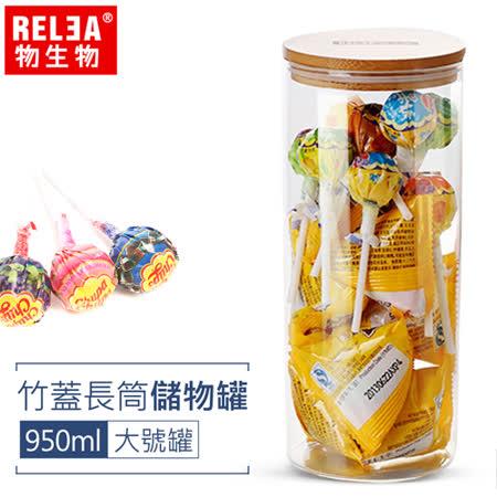 【香港RELEA物生物】950ml竹蓋長筒耐熱玻璃儲物罐
