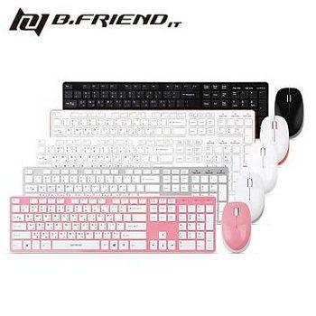 B.Friend RF1430 無線鍵盤滑鼠組 黑色 / 白色 / 銀色 / 粉色 / 湖水綠