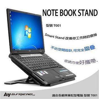 B.Friend T001 可調整摺疊式筆電散熱架 黑色 / 白色