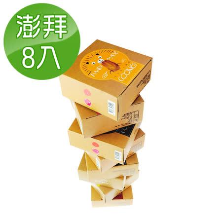 【高雄唯王】★明星手工餅乾★任選 8 入 買就送無糖金咖啡 (10條/入)