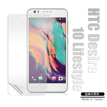 Monia HTC Desire 10 Lifestyle 5.5吋 高透光亮面耐磨保護貼