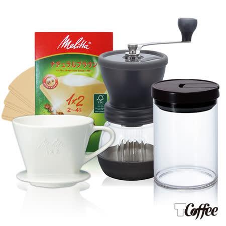 【TCoffee】HARIO完美保鮮咖啡 4件組 (陶瓷濾杯、濾紙、咖啡保鮮罐、簡約手搖磨豆機)