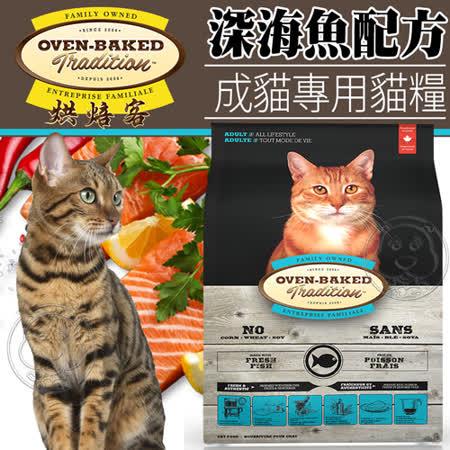 烘焙客Oven-Baked》成貓深海魚配方貓糧2.5磅1.13kg/包