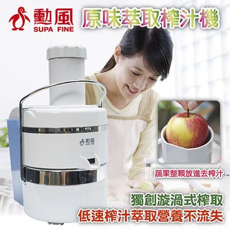 【勳風】原味萃取榨汁機 HF-C3688