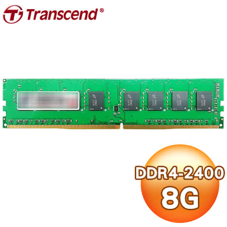 Transcend 創見 DDR4 2400 8G 桌上型記憶體