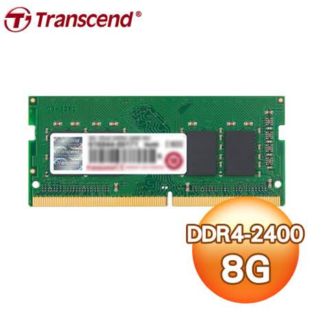 Transcend 創見  DDR4 2400 8G 筆記型記憶體