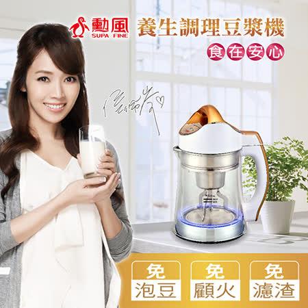 【勳風】養生調理豆漿機 HF-6618